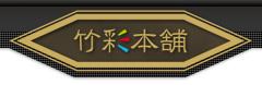 竹箸/ざる/竹製弁当箱/和風照明 竹製品の通信販売 竹彩本舗