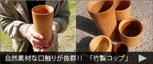 口触りが抜群に良い竹製コップ。こちらも人気のキッチン雑貨です。