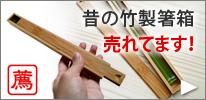 昔の竹製箸箱売れてます!