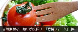 竹のフォーク