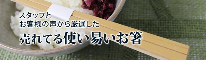 圧倒的に使い易い箸を通販!!