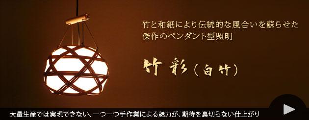 竹と和紙のペンダント照明「竹彩(白竹)」/和室や茶室の照明販売