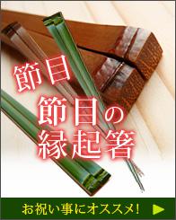 節目のお祝い事に 竹の節付きお箸