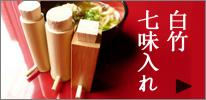 白竹の七味入れ(薬味入れ)の通販ページはこちら
