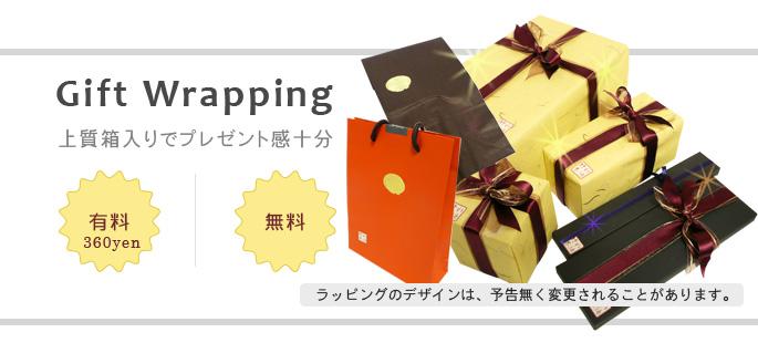 箱入りラッピング(種別A)プレゼント/贈り物/ギフト対応はいかがですか?」
