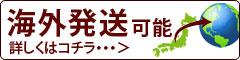 日本の和雑貨、照明、お箸、弁当箱の海外発送・ネット通販