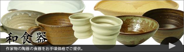 陶器/和食器の販売ページ