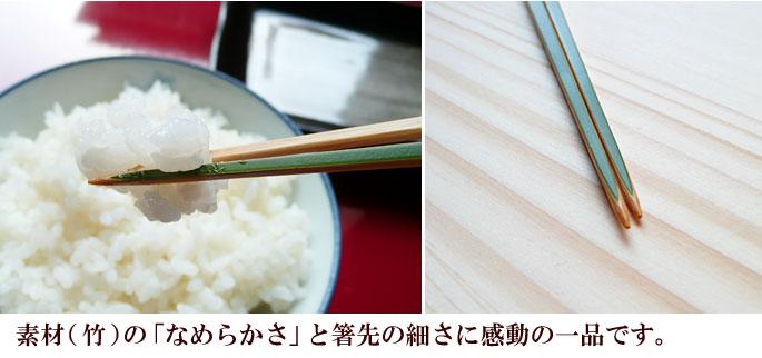 キッチン和雑貨(竹箸)塗青竹極細竹箸:説明2