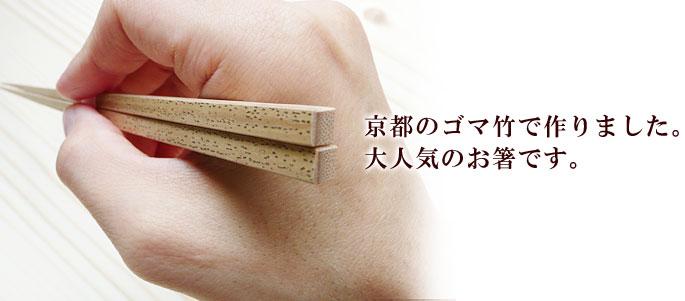 ゴマ竹箸:説明2