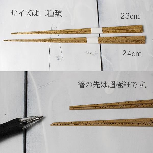 京都のゴマ竹 ゴマ竹箸:説明3