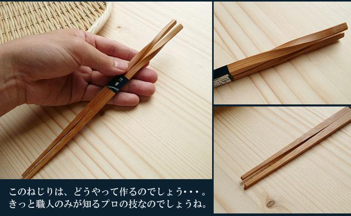 ねじり竹箸:説明2