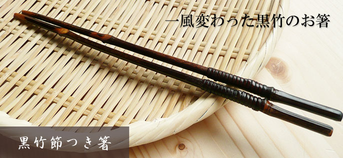 【竹の箸をプレゼントや贈り物に/京都から販売】【廃盤】黒竹節つき箸:説明1
