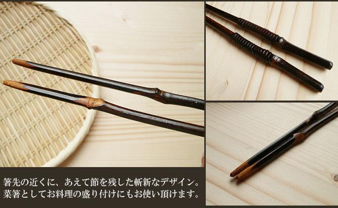 黒竹節つき箸:説明2
