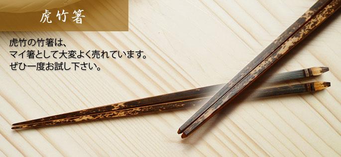 【竹の箸をプレゼントや贈り物に/京都から販売】虎竹箸/一風変わったお箸/節目の時期に虎柄の強さにあやかる縁起物としてもお選び下さい。:説明1