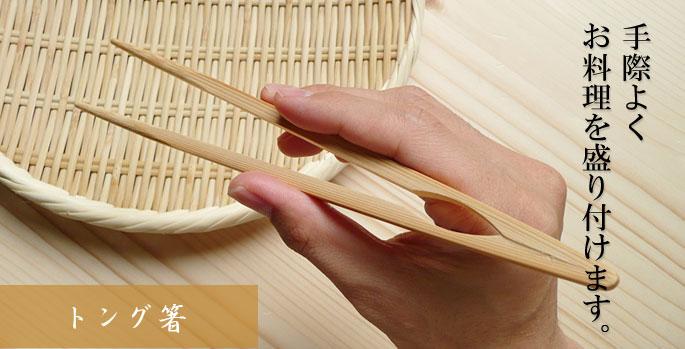 【竹の箸をプレゼントや贈り物に/京都から販売】竹のトング箸<欠品時の再入荷が遅い商品。お早めに>お箸が苦手/采箸/料理の盛り付けにも:説明1