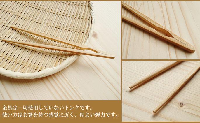 トング箸:説明2