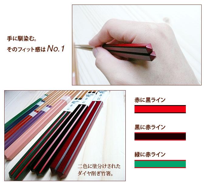 カラフル和風竹箸ダイヤ削ぎ竹箸:説明4