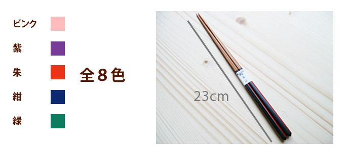 ダイヤ削ぎ竹箸(黒に赤ライン):説明5