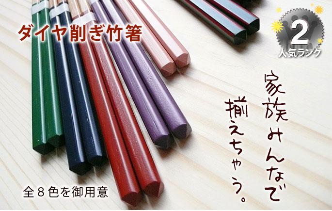 【竹の箸をプレゼントや贈り物に/京都から販売】ダイヤ削ぎ竹箸(緑に赤ライン)/持ちやすく軽い箸/家族用でも飲食店でも:説明1