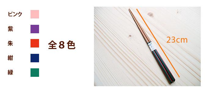 ダイヤ削ぎ竹箸(緑に赤ライン):説明5