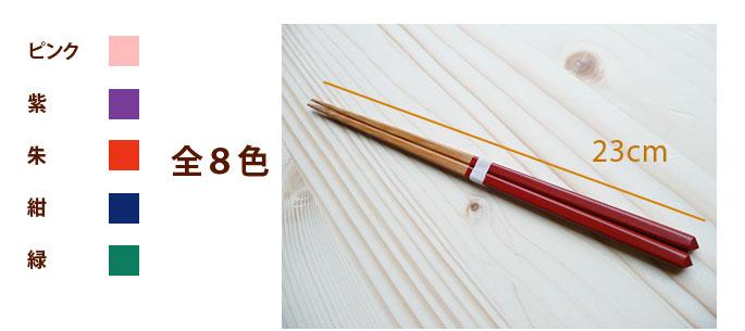 ダイヤ削ぎ竹箸(朱):説明5