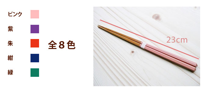 ダイヤ削ぎ竹箸(ピンク):説明5