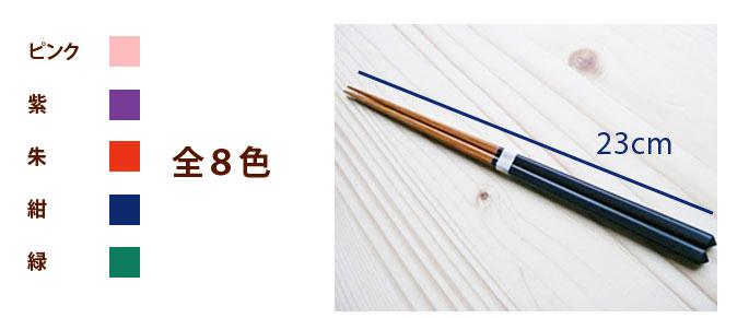 ダイヤ削ぎ竹箸(紺):説明5