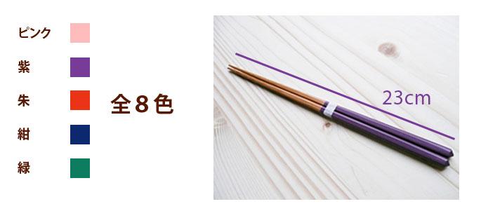 ダイヤ削ぎ竹箸(紫):説明5