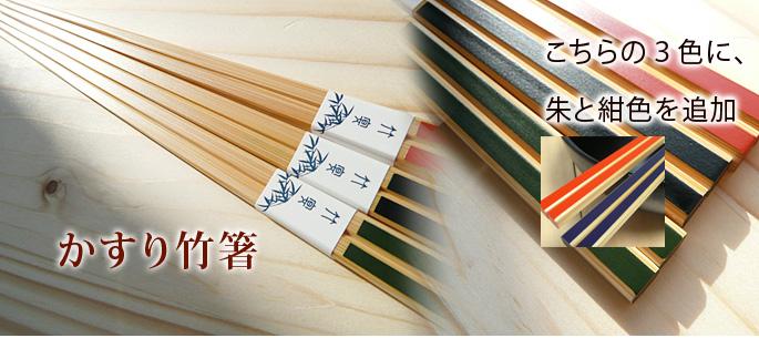 【竹の箸をプレゼントや贈り物に/京都から販売】かすり箸(濃い緑))竹の軽いお箸/お手頃価格/:説明1