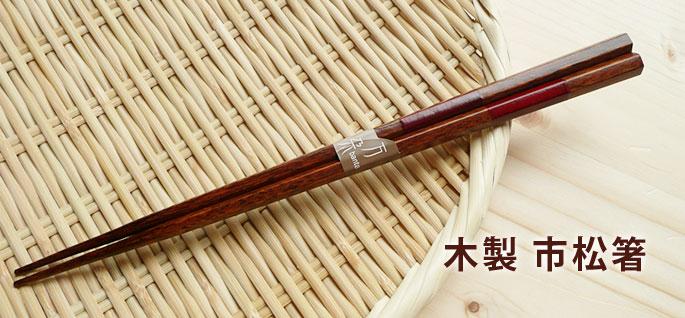 【竹の箸をプレゼントや贈り物に/京都から販売】【廃盤】木製 市松箸:説明1