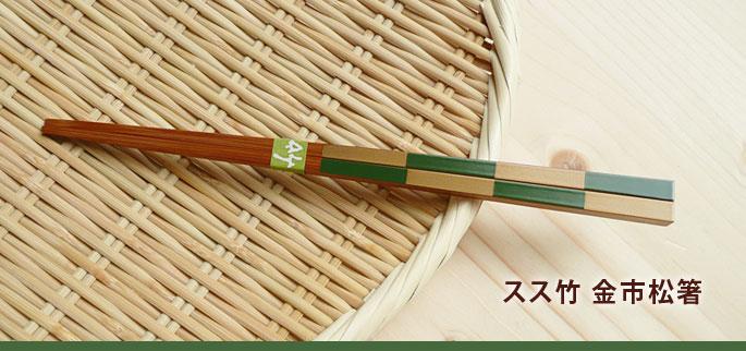 【竹の箸をプレゼントや贈り物に/京都から販売】【廃盤】スス竹 金市松箸:説明1