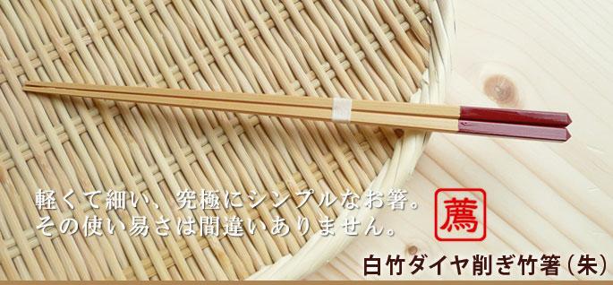 【竹の箸をプレゼントや贈り物に/京都から販売】【廃盤】白竹ダイヤ削ぎ竹箸(朱) :説明1