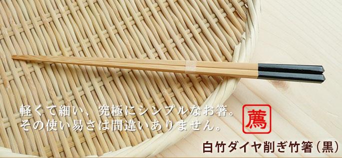 【竹の箸をプレゼントや贈り物に/京都から販売】【廃盤】白竹ダイヤ削ぎ竹箸(黒) :説明1