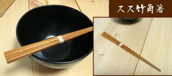【竹の箸をプレゼントや贈り物に/京都から販売】スス竹角箸/少し長いお箸/やや太め/男性向け/普段使いにも:説明1