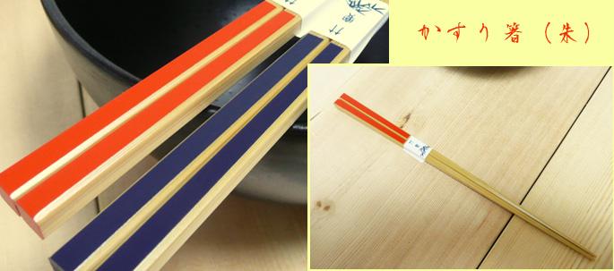【竹の箸をプレゼントや贈り物に/京都から販売】かすり箸(朱))竹の軽いお箸/お手頃価格/:説明1