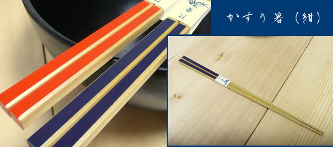 【竹の箸をプレゼントや贈り物に/京都から販売】かすり箸(紺))竹の軽いお箸/お手頃価格/:説明1