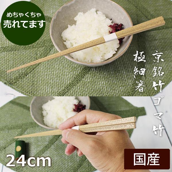 【竹の箸をプレゼントや贈り物に/京都から販売】【ゴマ竹箸(長め24cm)】先極細なので注意【返品不可】:説明1