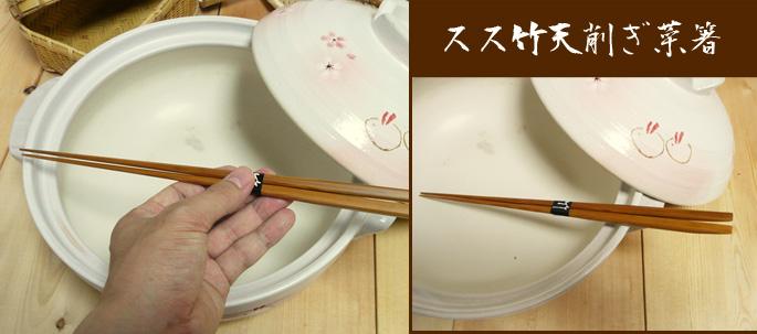 【菜箸/料理箸】スス竹天削ぎ菜箸:説明1