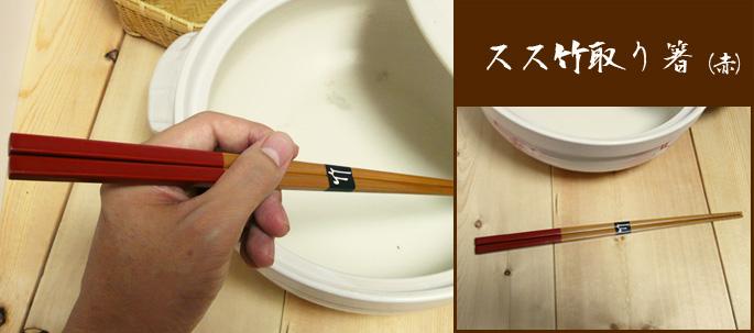 【菜箸/料理箸】スス竹取り箸(赤):説明1