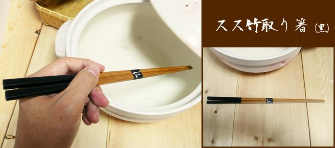 【菜箸/料理箸】スス竹取り箸(黒):説明1