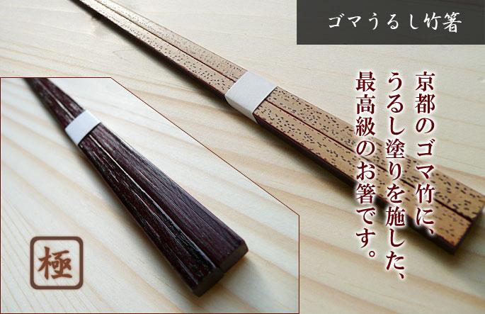【竹の箸をプレゼントや贈り物に/京都から販売】【廃盤】ゴマうるし竹箸:説明1