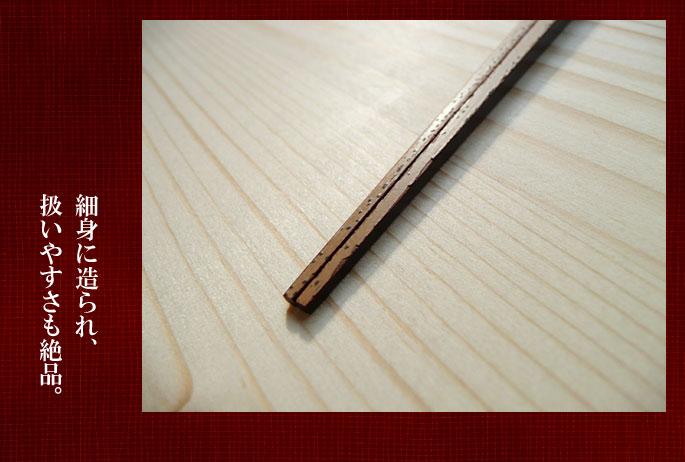 和の極み竹箸)ゴマうるし竹箸:説明2