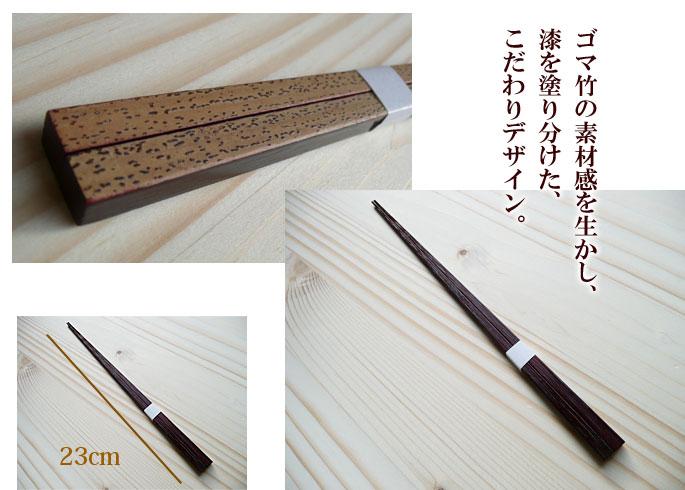 和の極み竹箸 ゴマうるし竹箸:説明4
