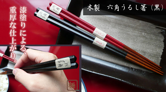 【竹の箸をプレゼントや贈り物に/京都から販売】【販売終了】木製 六角うるし箸(黒):説明1