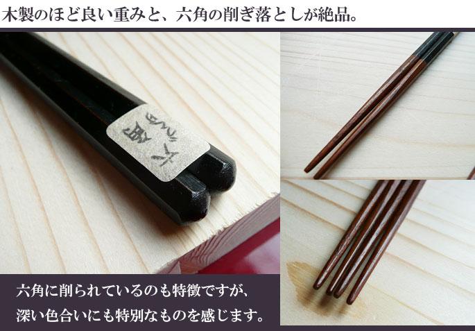 木製 六角うるし箸(黒):説明2