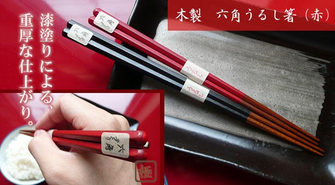【竹の箸をプレゼントや贈り物に/京都から販売】木製 六角うるし箸(赤):説明1