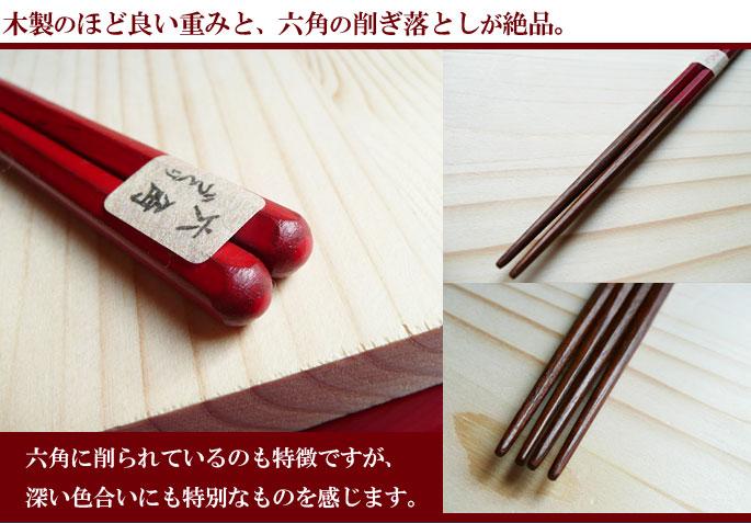 木製 六角うるし箸(赤):説明2