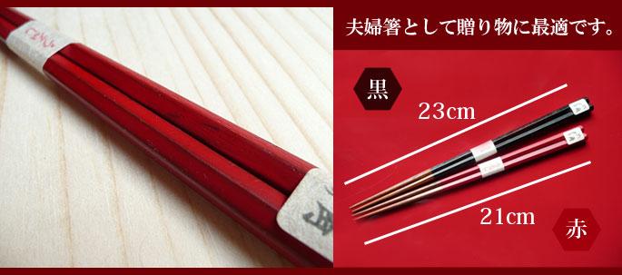 木製 六角うるし箸(赤):説明3