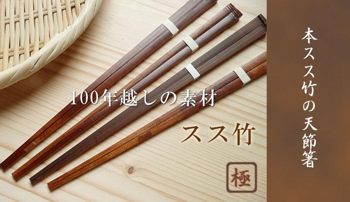 【竹の箸をプレゼントや贈り物に/京都から販売】本スス竹の天節箸/天然の本煤竹を使用/高級感と渋さが漂う縁起物の高級お箸:説明1