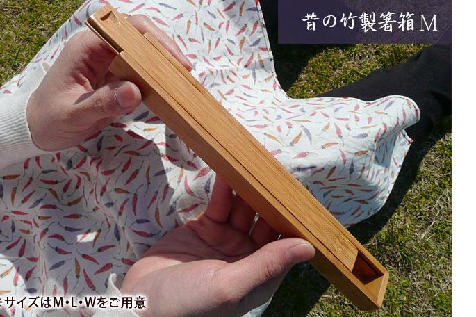 【竹製箸箱(箸入れ)】昔の竹製箸箱(M):説明1